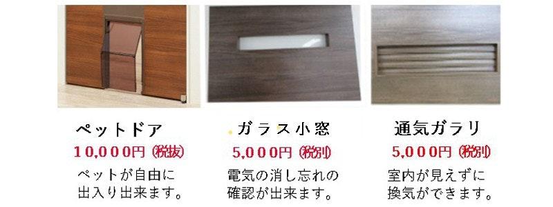 その他のオプションは別売りとなっています オーダードア ペット用ドア ガラリ 小窓 木製室内ドア専門店 扉専門 オーダー引き戸 建具の注文 リフォーム用ドア