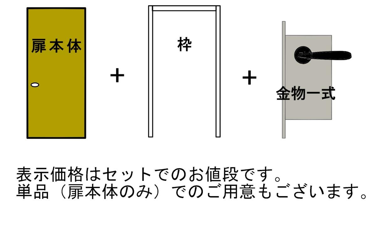 木製ドア セット価格にはドア本体・ドアノブや取手・枠が含まれているのですぐに設置できます。 木製ドア注文 引き戸注文 建具発注 リフォームのドア 新築のドア