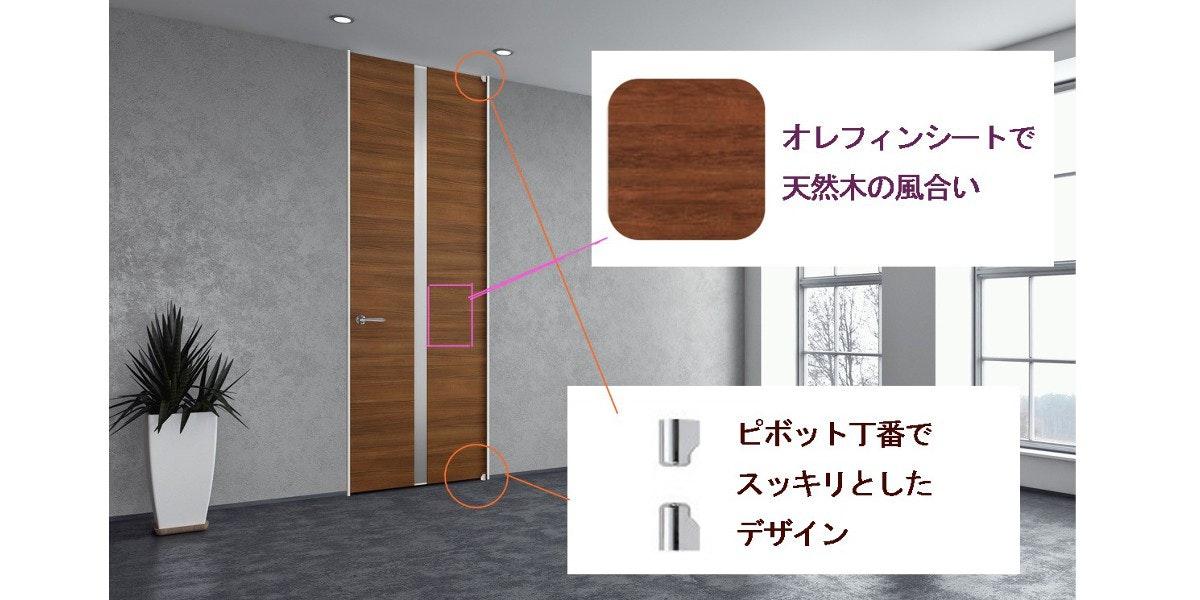 格好いいドア おしゃれなドア 注文住宅のドア 反らないドア 木製室内ドア 普通のドア ハイドア 背の高いドア 注文住宅 リフォーム 新築住宅 マンションのドア