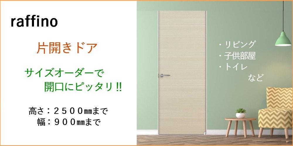 木製片開きドア 木製フラッシュドア 木製室内ドア 片開きドアの注文 オーダードア リフォームのドア 扉の注文 新築のドア 自分の好きなドア ドアのデザイン ガラス入り