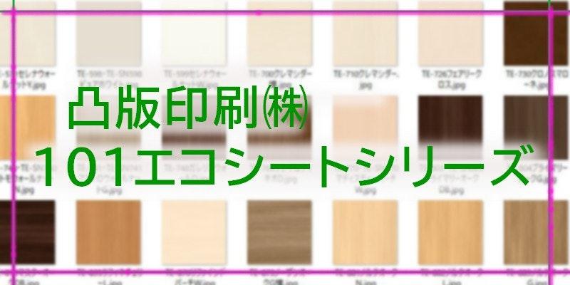 豊富の種類から扉の色柄をお選びいただけます
