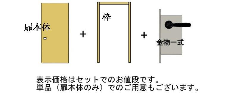 ドアの注文 オーダードア セット価格 木製ドア 好みのドア 注文ドア クローゼットドア 店舗ドア 店舗扉 ハイドア 引き戸 ドア枠セットオーダー ドアデザイン