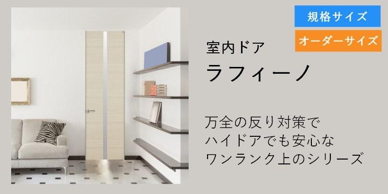 背の高いドア ドアのサイズオーダー 引き戸の注文 ドアの注文 リフォームのドア 建具の購入 引き戸の購入 オーダードア 新築のドア マンションのドア