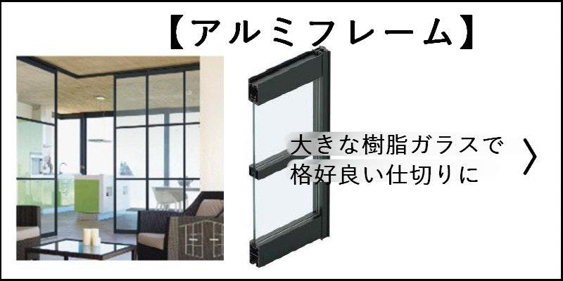アルミフレーム引き戸 格好いい引き戸 ガラスの引き戸 カフェ風引き戸
