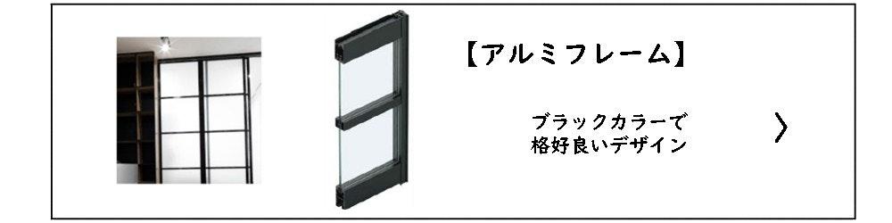 アルミフレーム引き戸 格好良い引き戸 間仕切りになる引き戸 おしゃれな引き戸 黒い枠の引き戸 建具専門店 リフォーム引き戸 新築引き戸 扉のデザイン