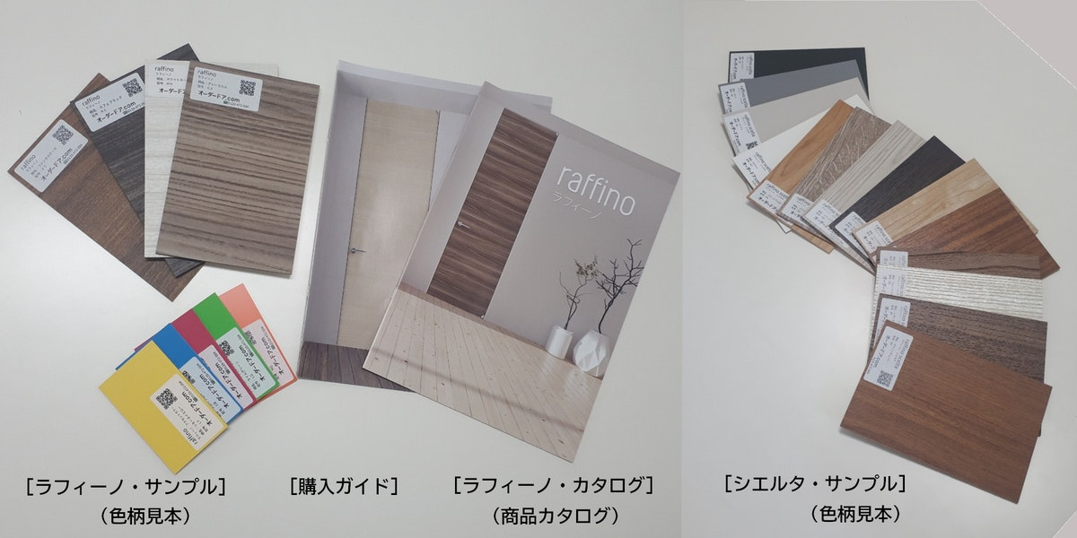 木製ドアの無料カットサンプル請求 ドアの注文 引き戸の注文